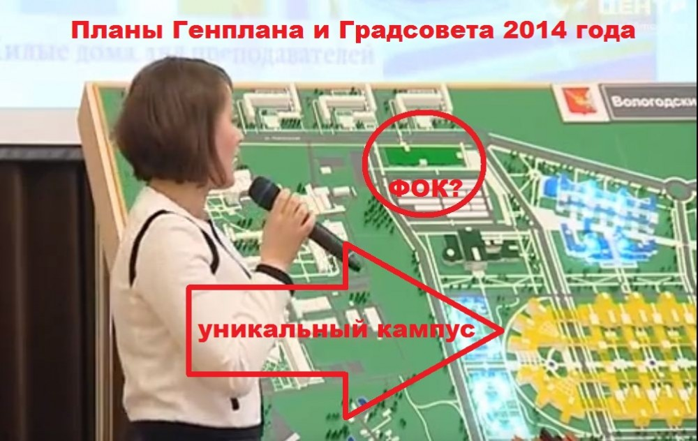 ООО Вологдастройзаказчик и губернатор Кувшинников (11).jpg
