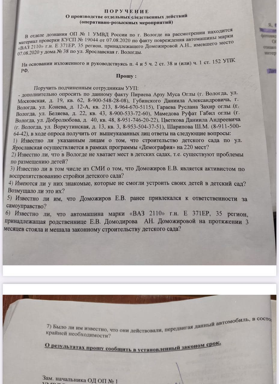 Вологодская полиция и беспредел на Ярославской (2).jpg