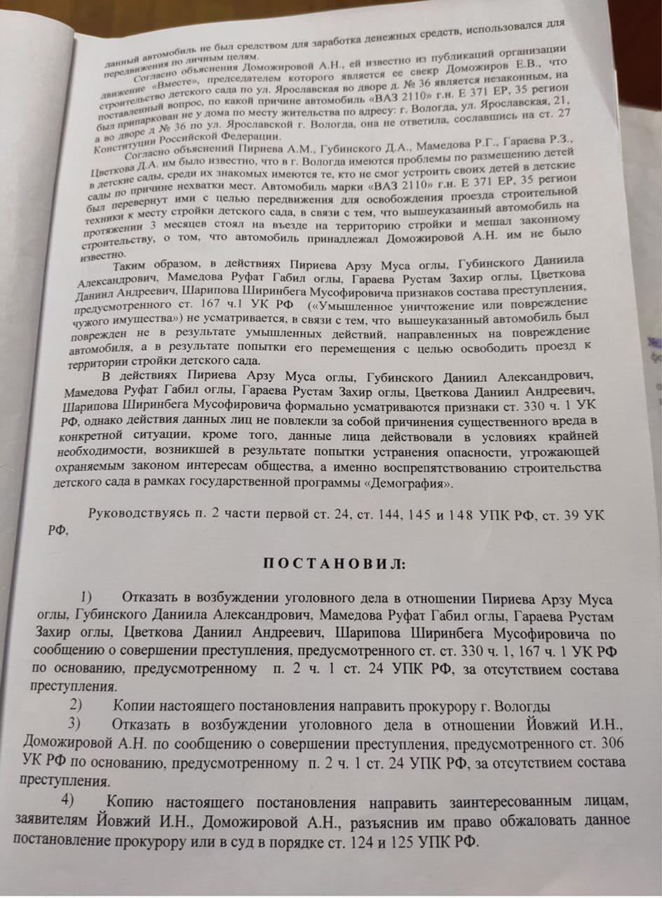 Вологодская полиция и беспредел на Ярославской (3).jpg