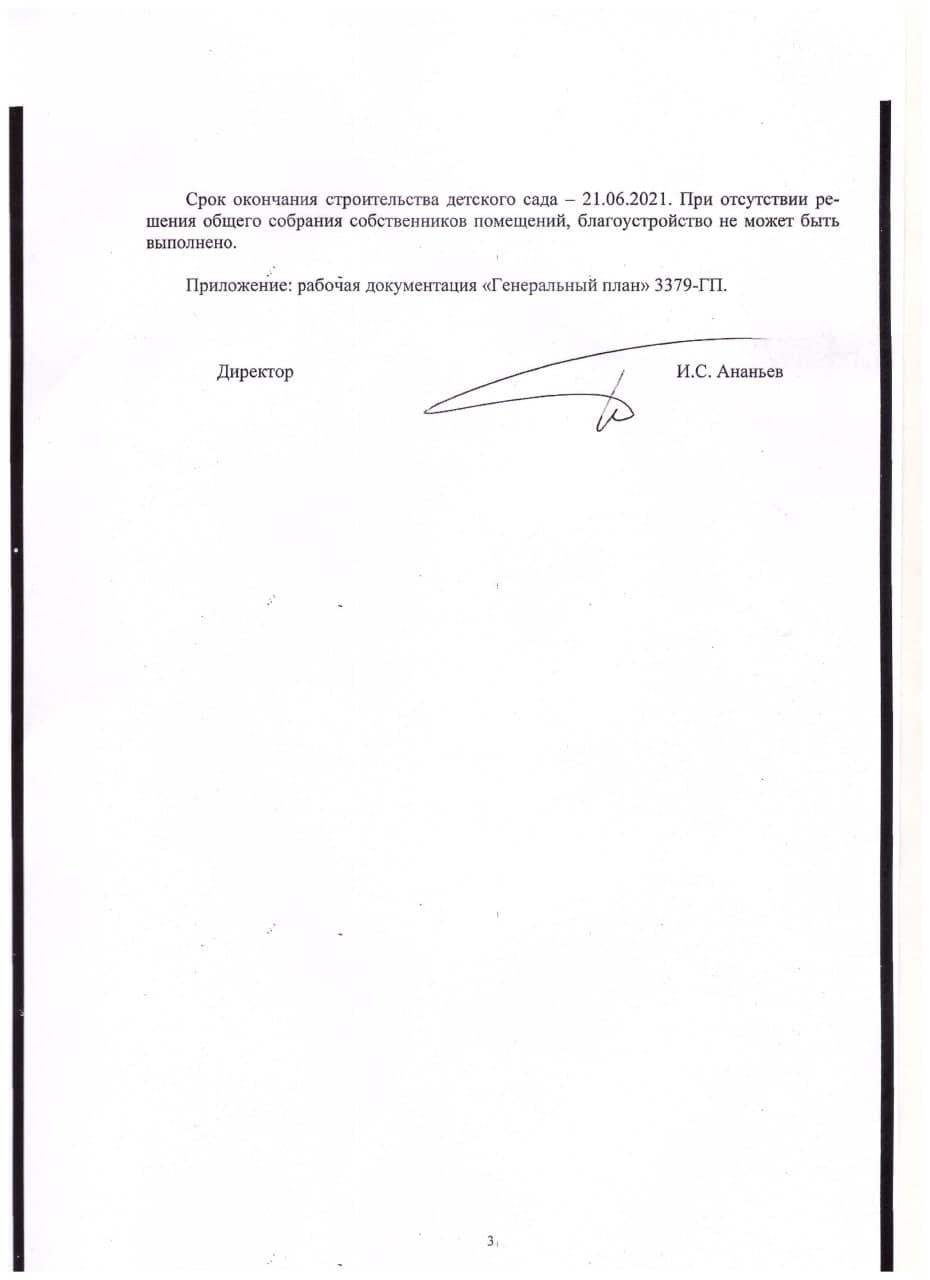 Вологодская полиция и беспредел на Ярославской (5).jpg