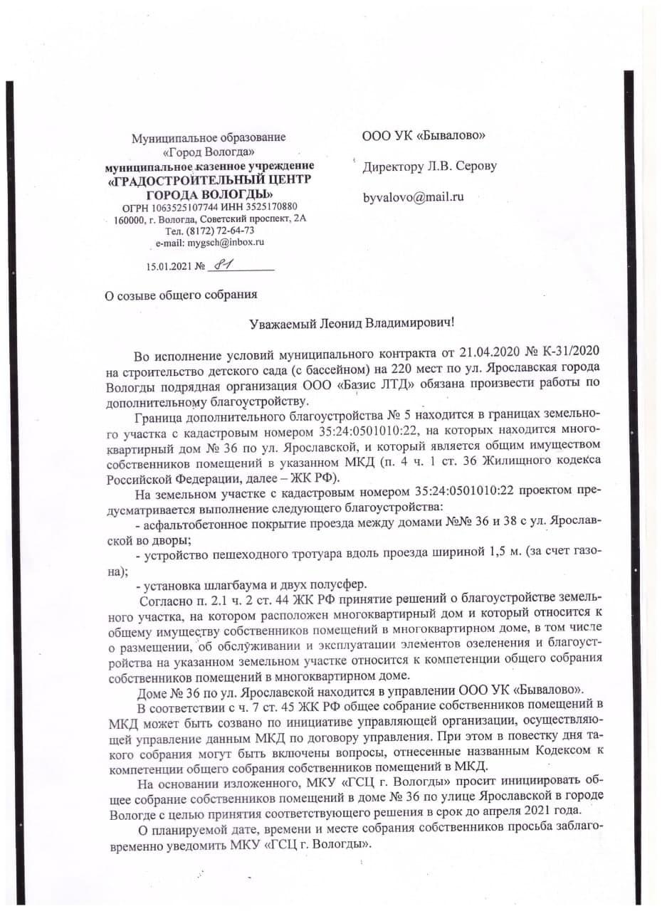 Вологодская полиция и беспредел на Ярославской (6).jpg