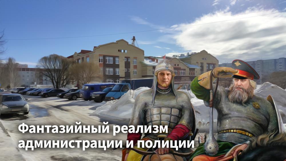 Фантазийный реализм мэра Воропанова и генерала Пестерева.jpg