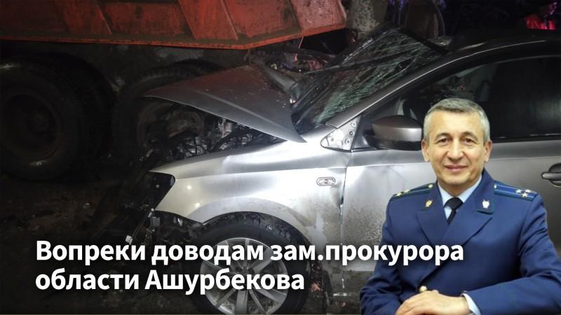 Прокурор Ашурбеков и дело Доможирова.jpg