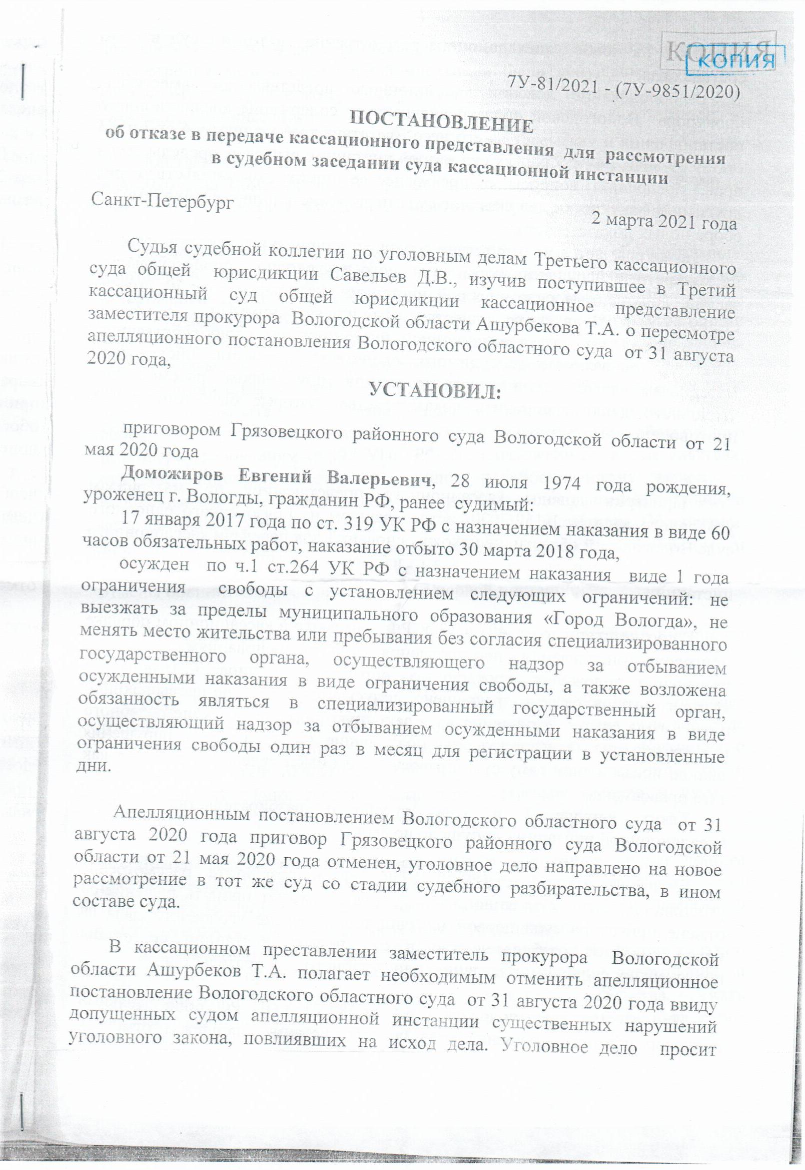 уголовное дело Евгения Доможирова по аварии 3.jpg