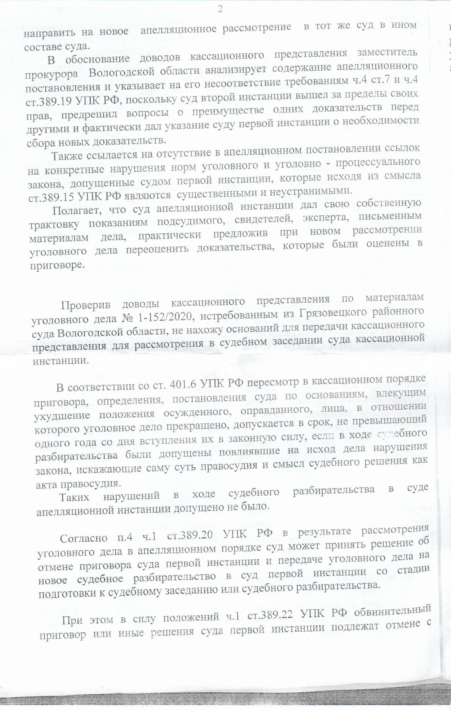 уголовное дело Евгения Доможирова по аварии 4.jpg
