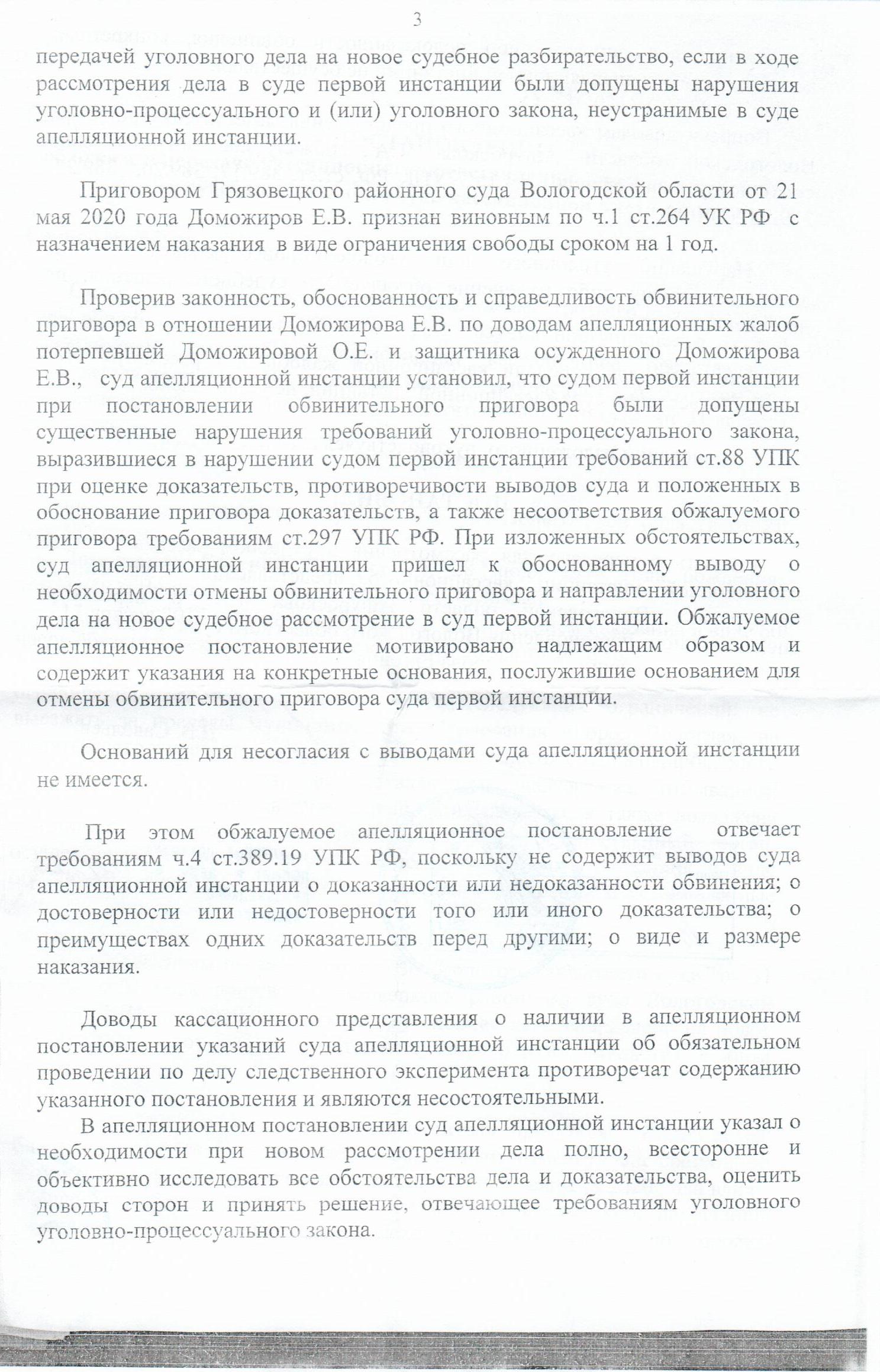 уголовное дело Евгения Доможирова по аварии 5.jpg