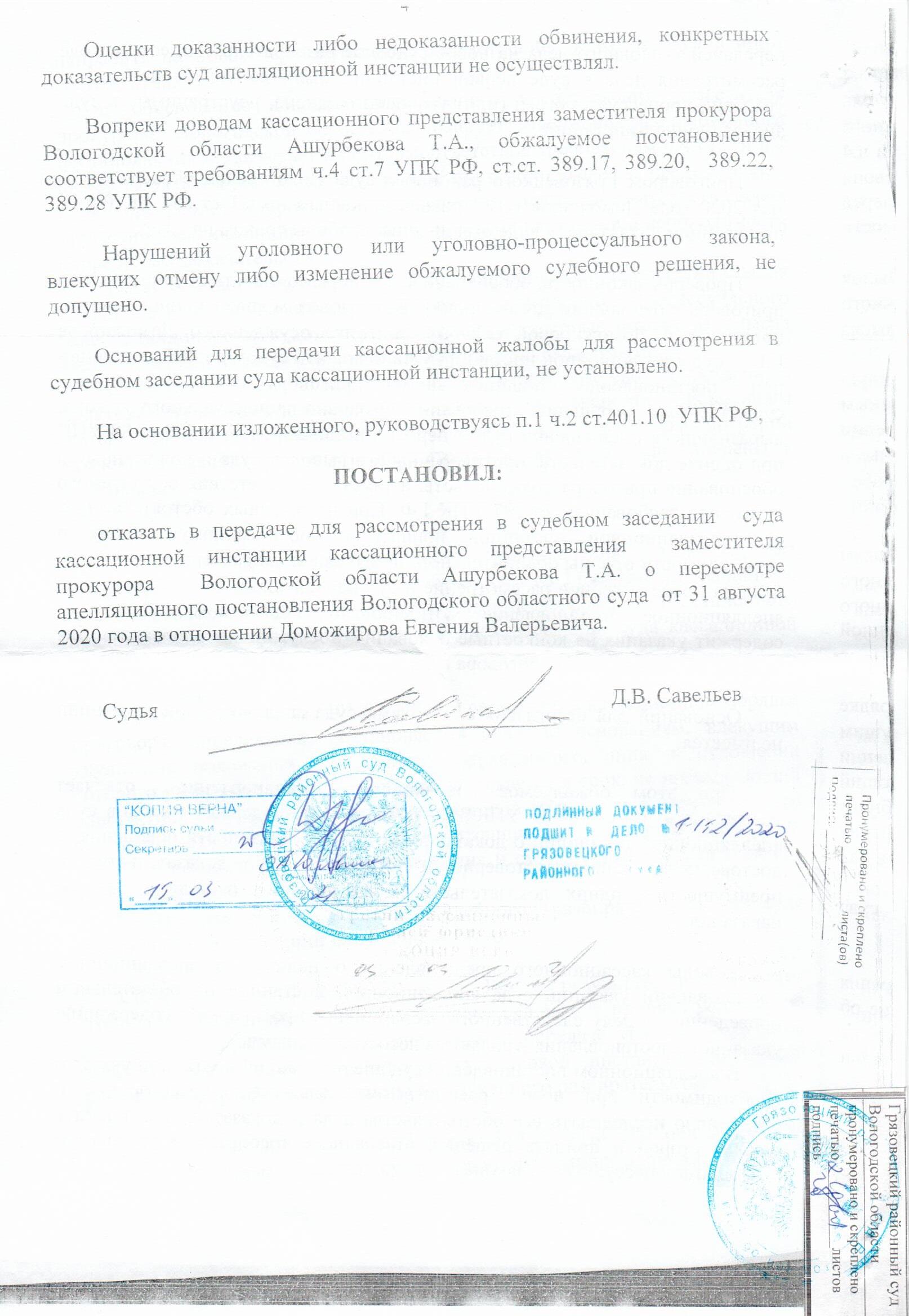 уголовное дело Евгения Доможирова по аварии 6.jpg