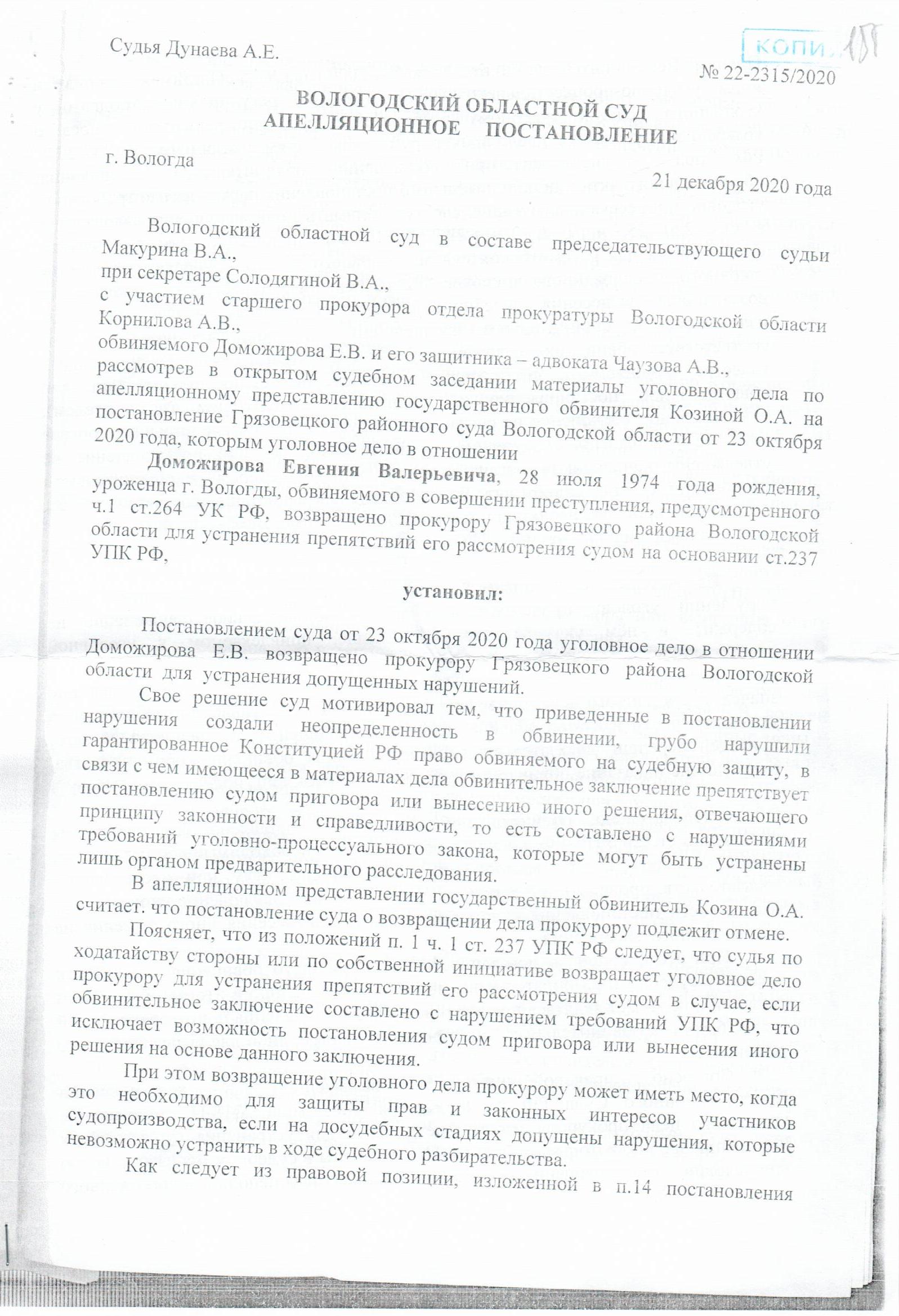 уголовное дело Евгения Доможирова по аварии 7.jpg