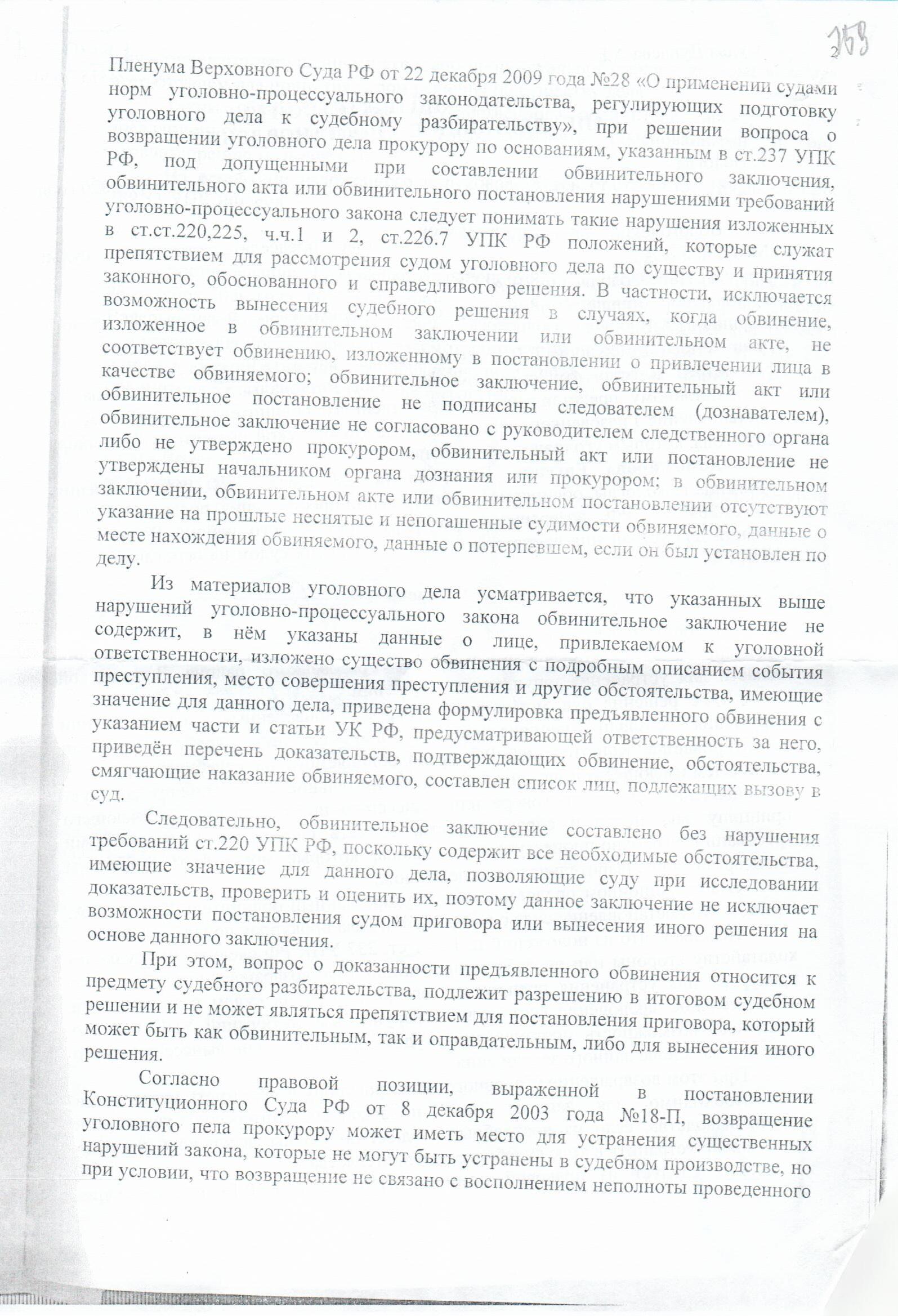 уголовное дело Евгения Доможирова по аварии 8.jpg
