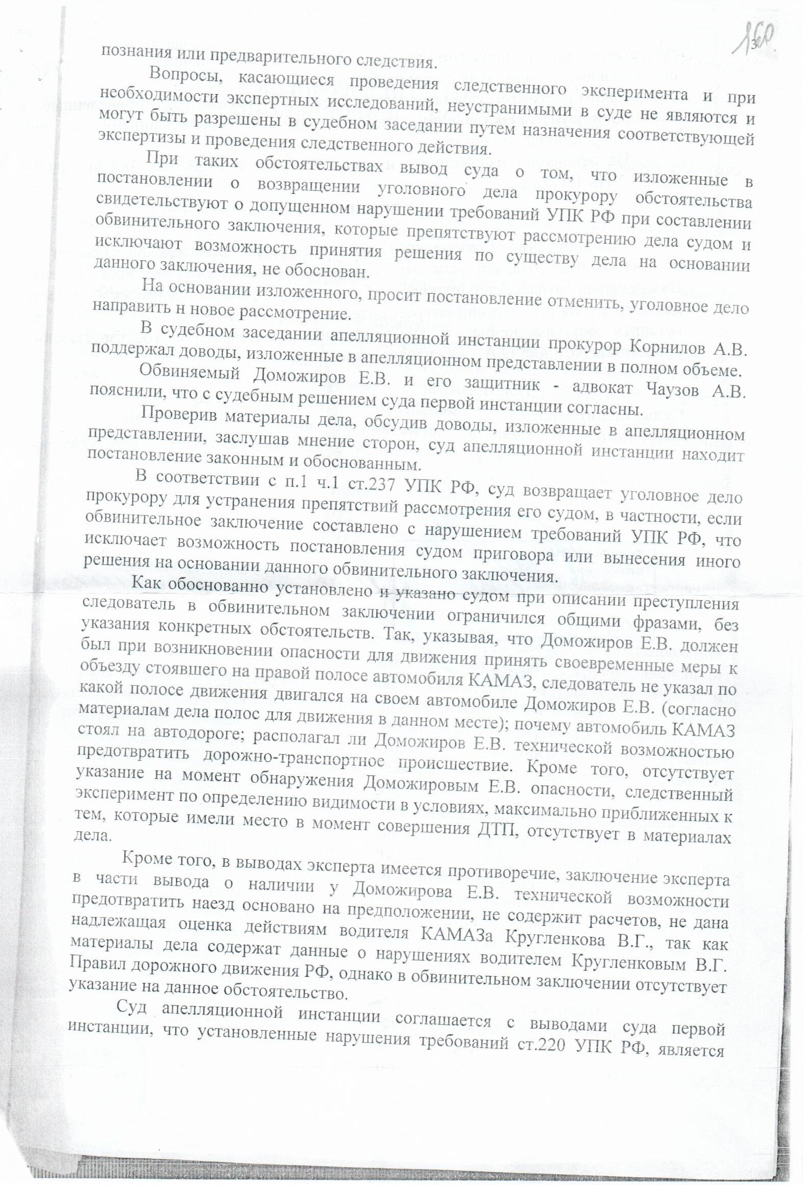 уголовное дело Евгения Доможирова по аварии 9.jpg