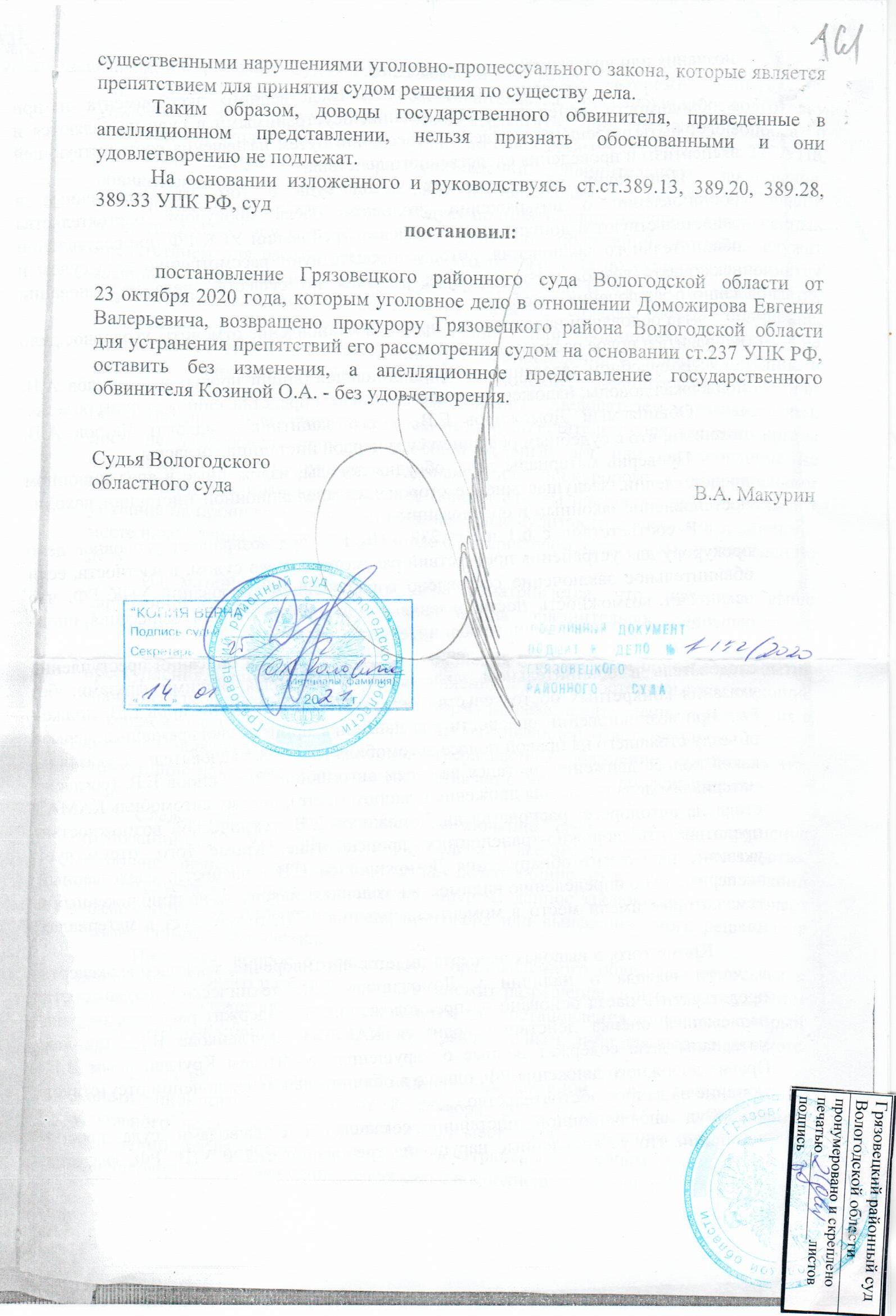 уголовное дело Евгения Доможирова по аварии 10.jpg