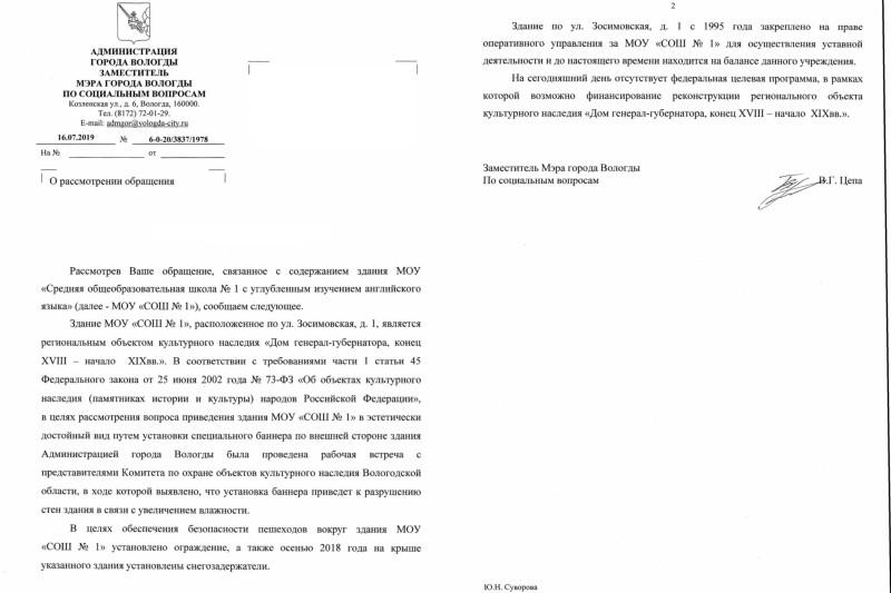 Вологда. 1 школа и убийственный снег.JPG