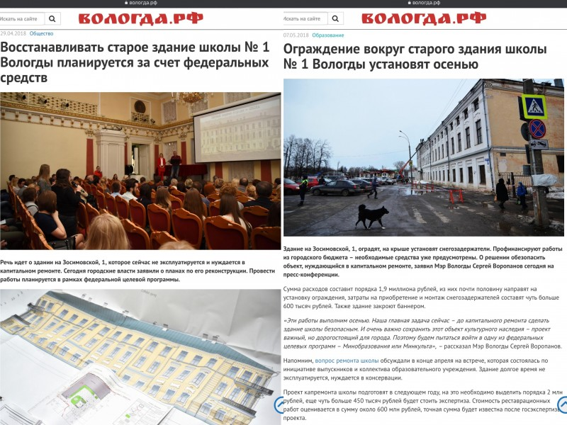 Вологда. 1 школа, мэр Воропанов и убийственный снег.JPG