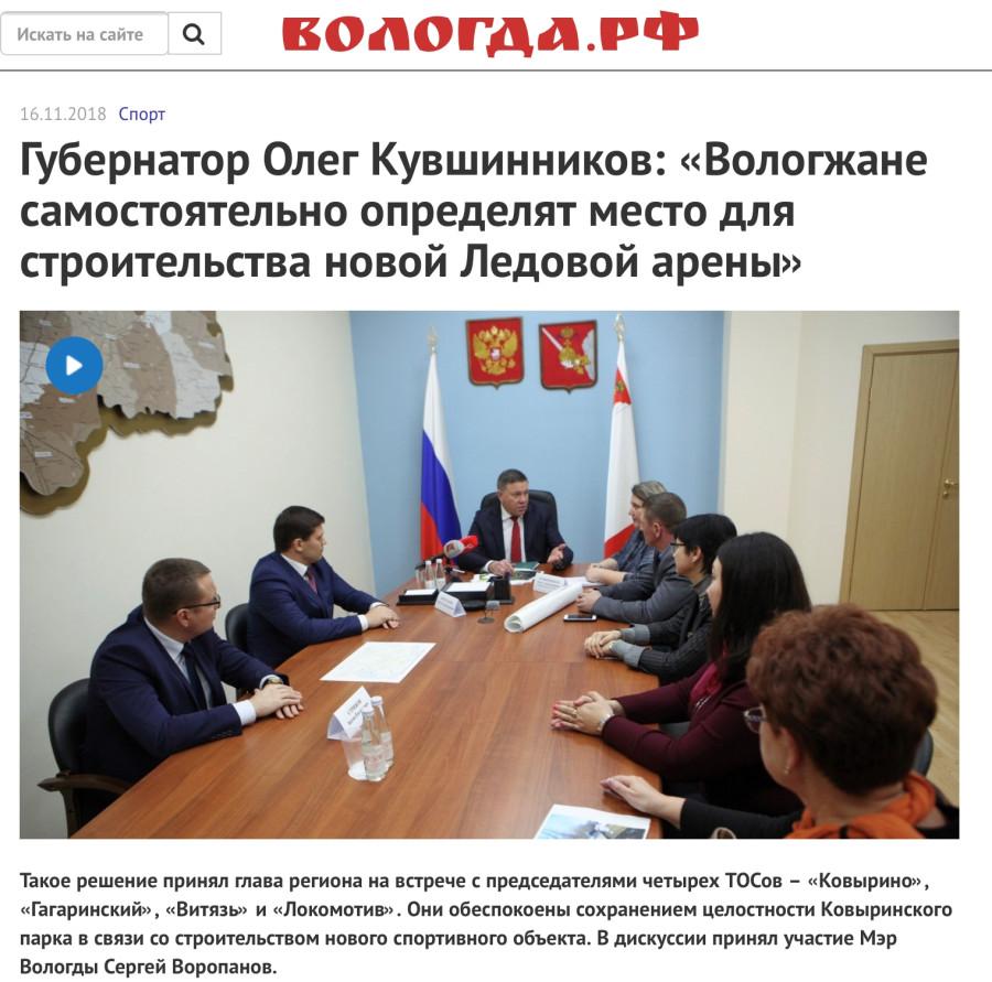 Госконтракты Кувшинникова, Воропанова и Вологдагражданстрой (1).PNG