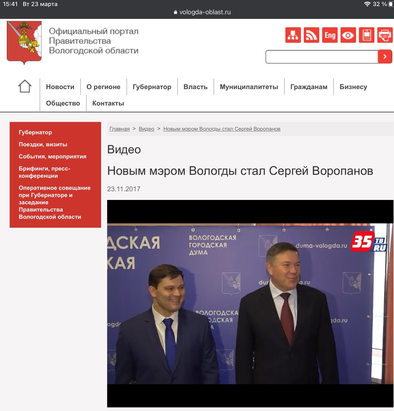 Госконтракты Кувшинникова, Воропанова и Вологдагражданстрой (2).PNG
