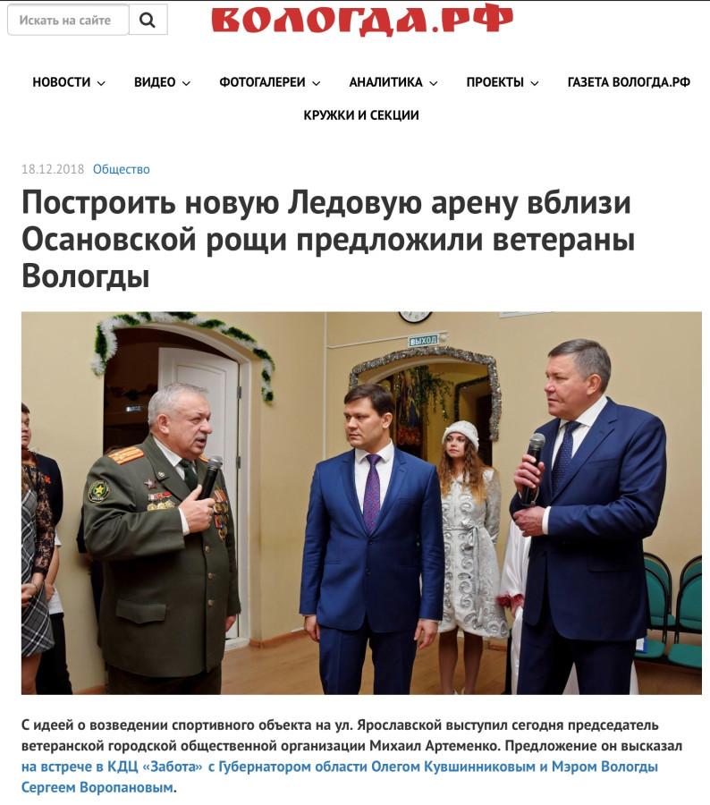 Госконтракты Кувшинникова, Воропанова и Вологдагражданстрой (5).PNG
