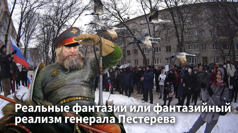 Генерал Виктор Пестерев и фантазийный реализм (1).jpg