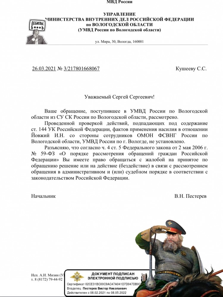Генерал Виктор Пестерев и фантазийный реализм (5).JPG