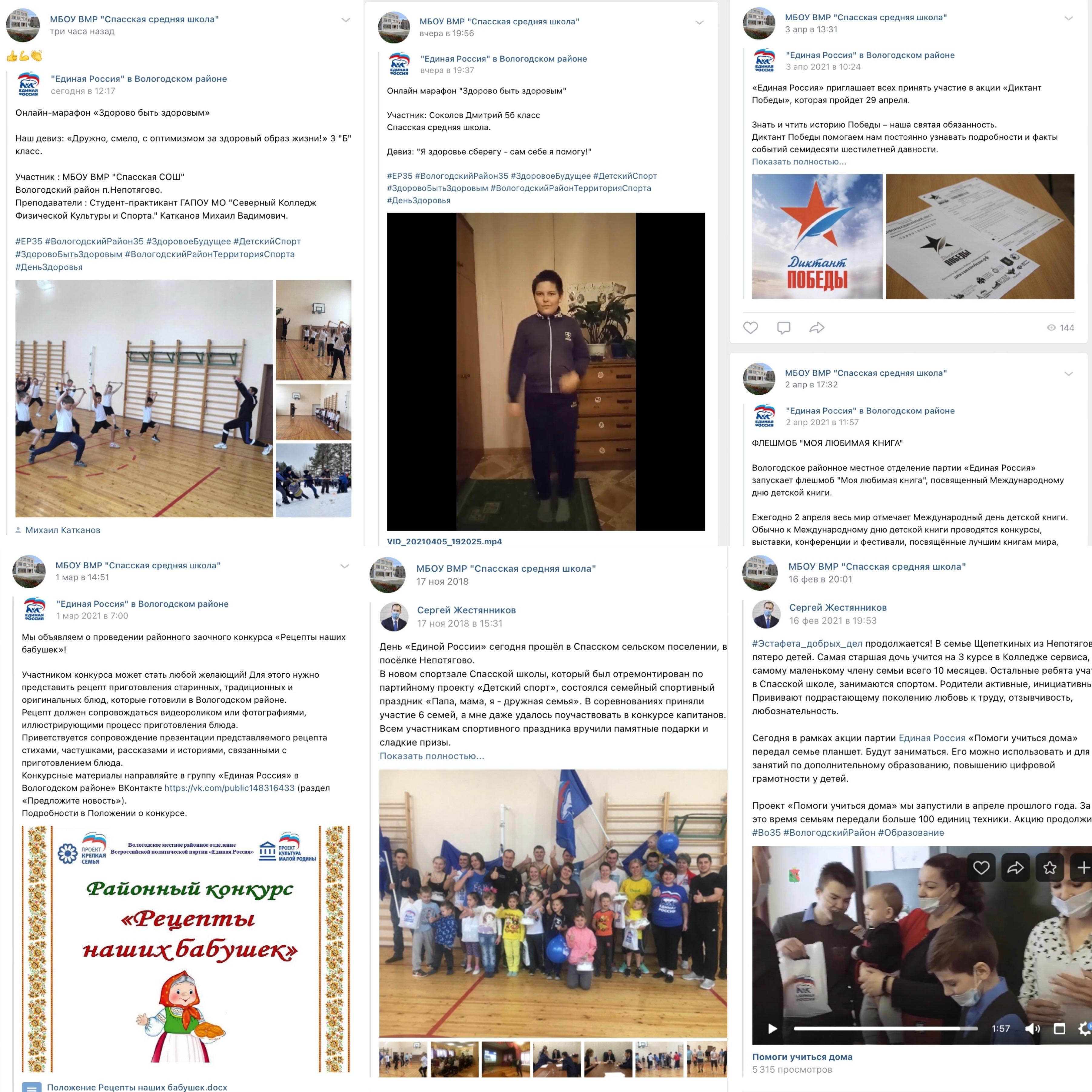 Людмила Гусева. Директор Спасской школы . Вологодский район (1).JPG