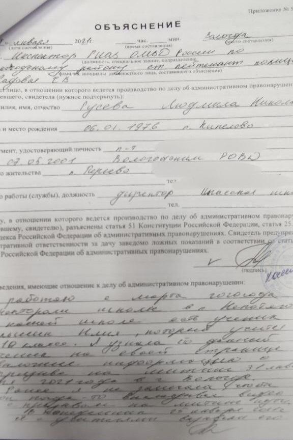 Людмила Гусева. Директор Спасской школы . Вологодский район (2).JPG