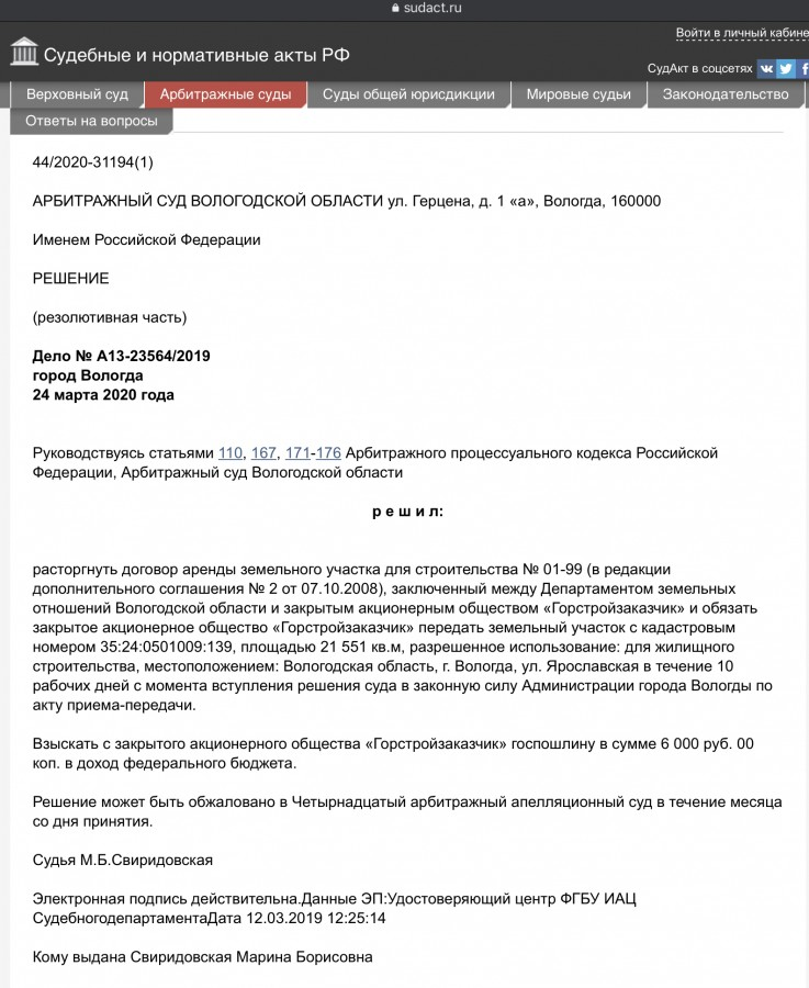 ЗАО Горстройзаказчик Вологда и жульё (1).PNG
