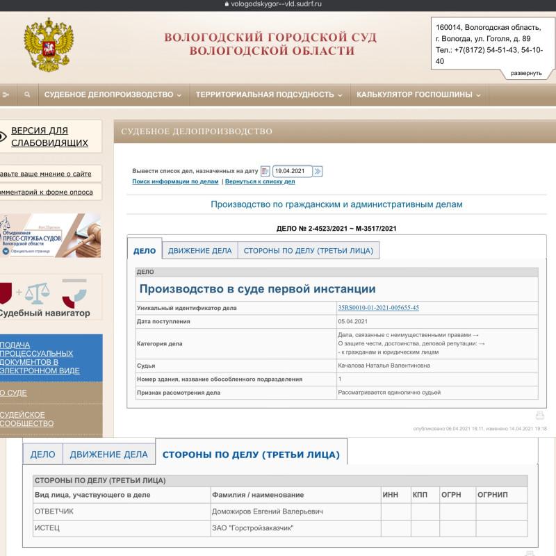 ЗАО Горстройзаказчик Вологда и жульё (2).JPG