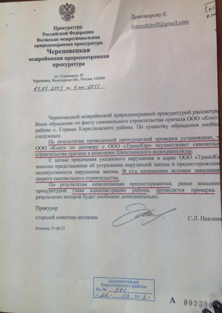 Письмо прокуратуры передано Усову