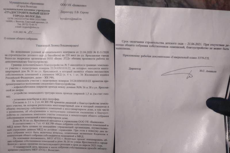 Вологда. Детский сад и Сквер на Ярославской и мэр Воропанов (3).JPG