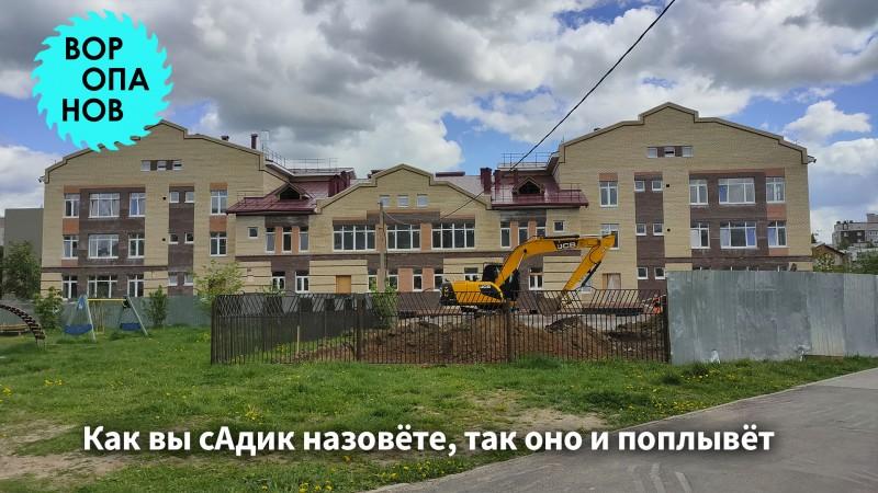 Детский сад Беспределушка на Ярославской в Вологде.  (11).jpg