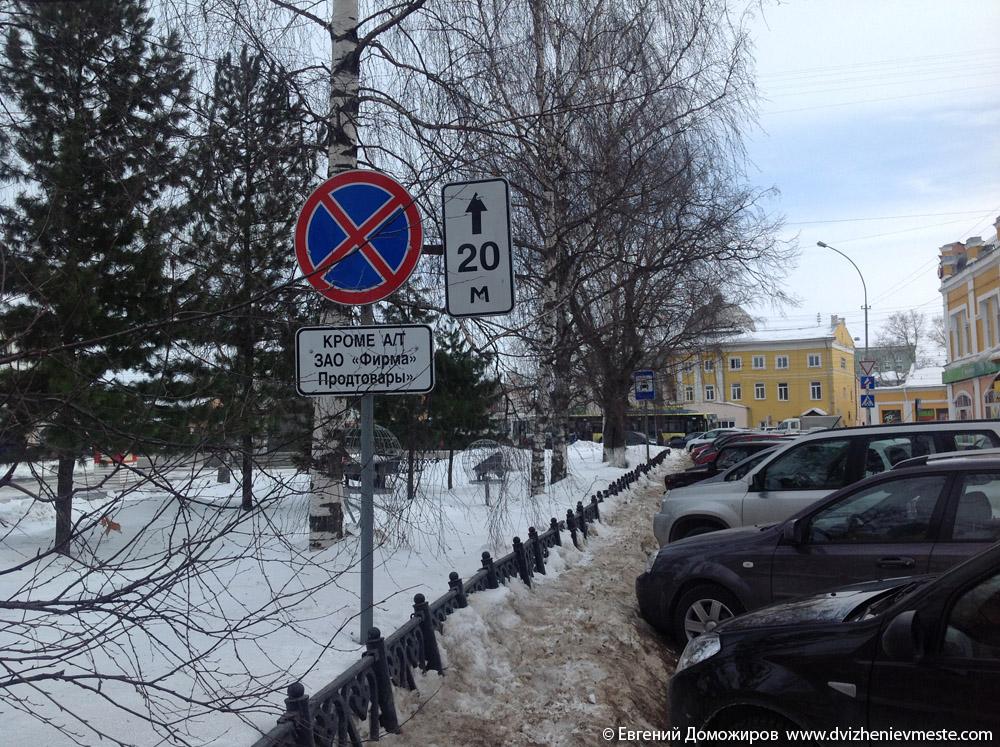 Вологда, очередная незаконная табличка магазина предпринимателя Голованова