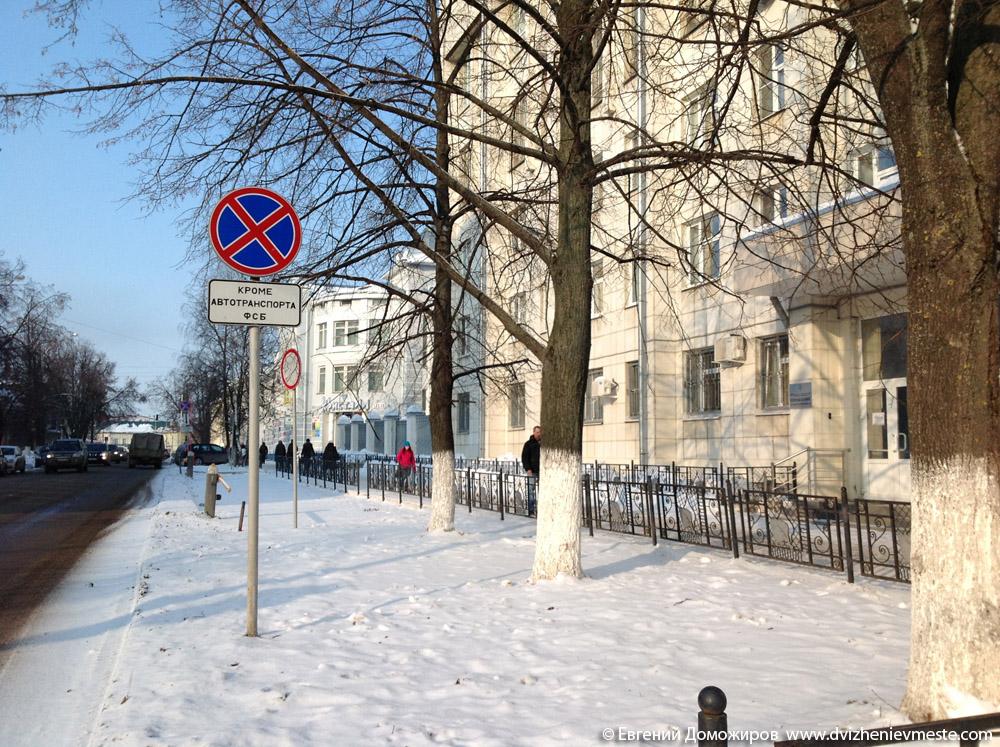 Вологда, незаконная табличка у здания ФСБ