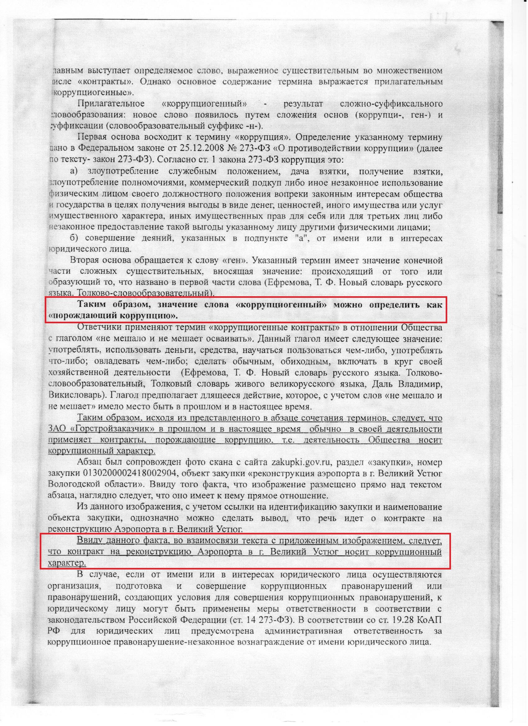 Горстройзаказчик иск стр.2.jpg