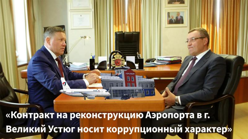 Аэродром Великий Устюг и ЗАО Горстройзаказчик с губернатором Кувшинниковым.jpg