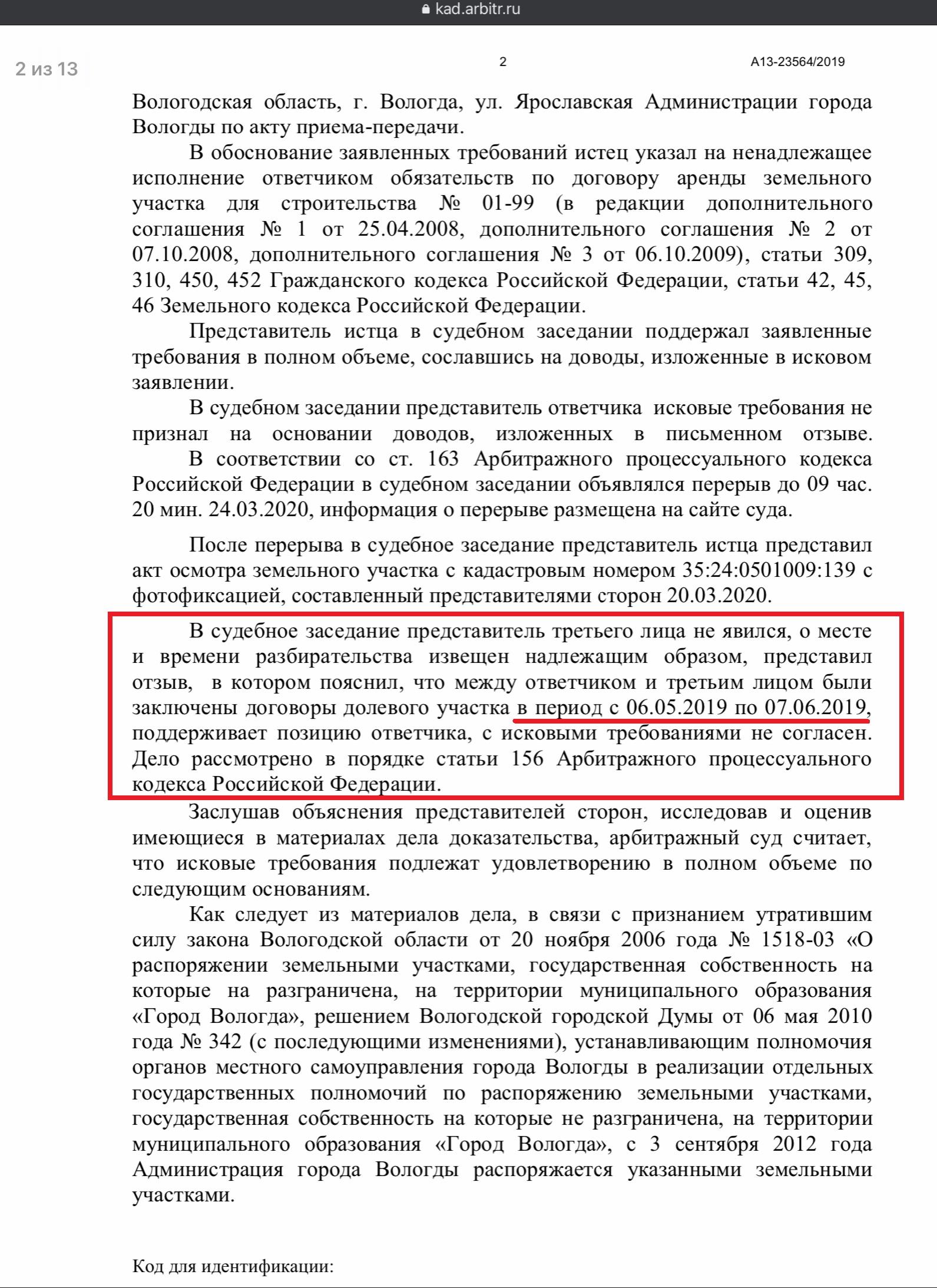 ЗАО Горстройзаказчик Вологда и участок в Бывалово (24).PNG