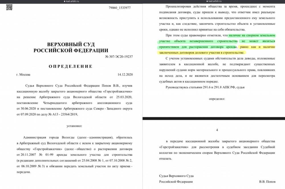 ЗАО Горстройзаказчик Вологда и участок в Бывалово (13).JPG