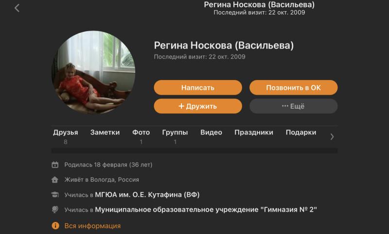 ЗАО Горстройзаказчик Вологда и РЕгина НОскова.PNG