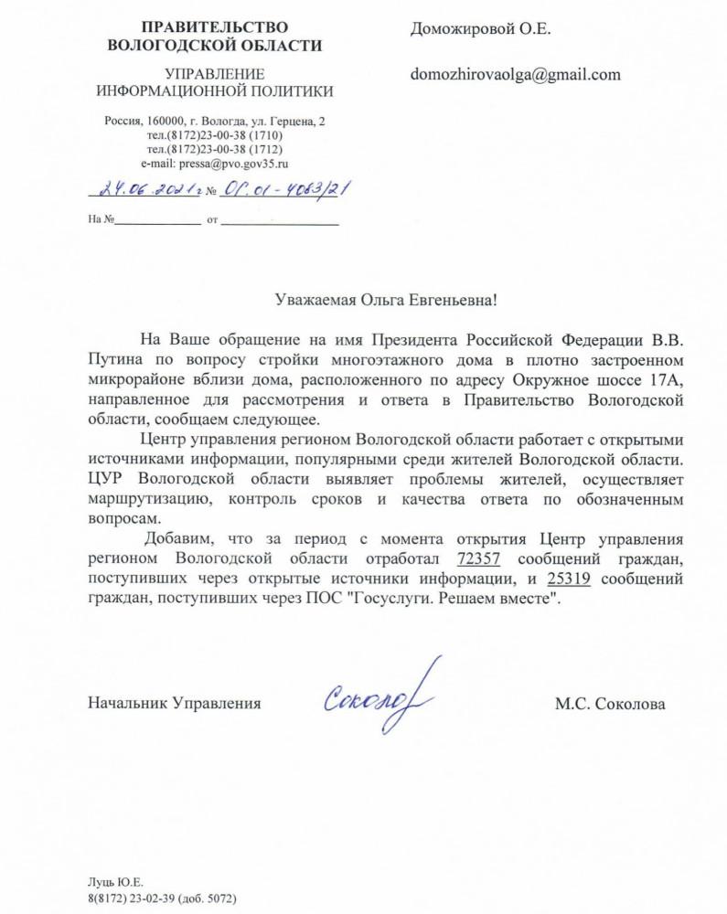 Ольга Доможирова про центр управления регионом и работу губернатор Кувшинников