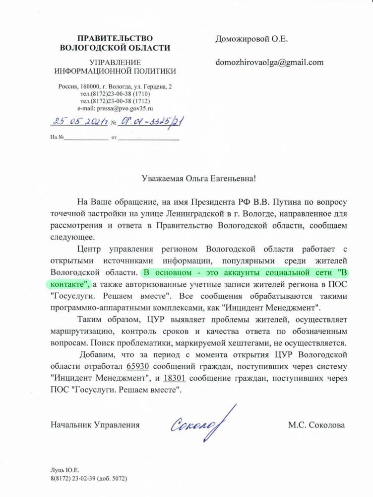 Центр управления регионом Вологодской области. Ольга Доможирова.JPG