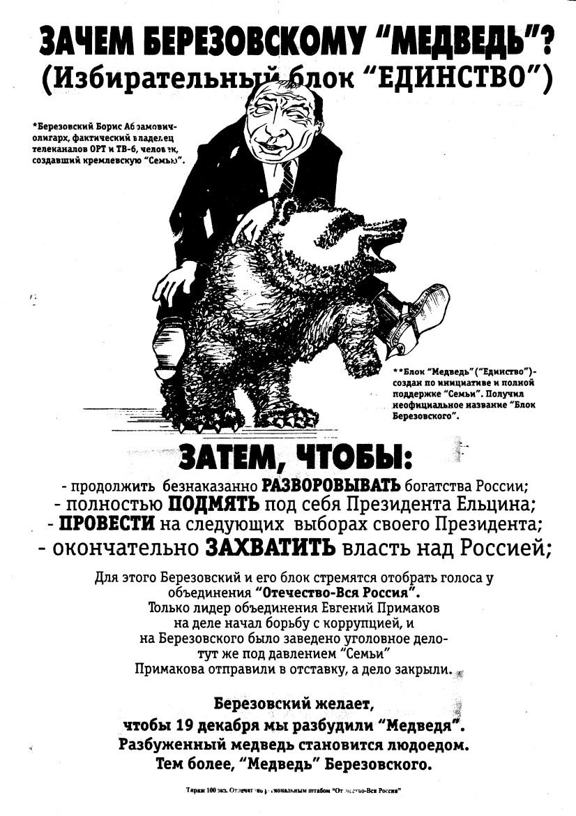 Партия жуликов и воров с Шойгу и ПУтиным (3).jpg