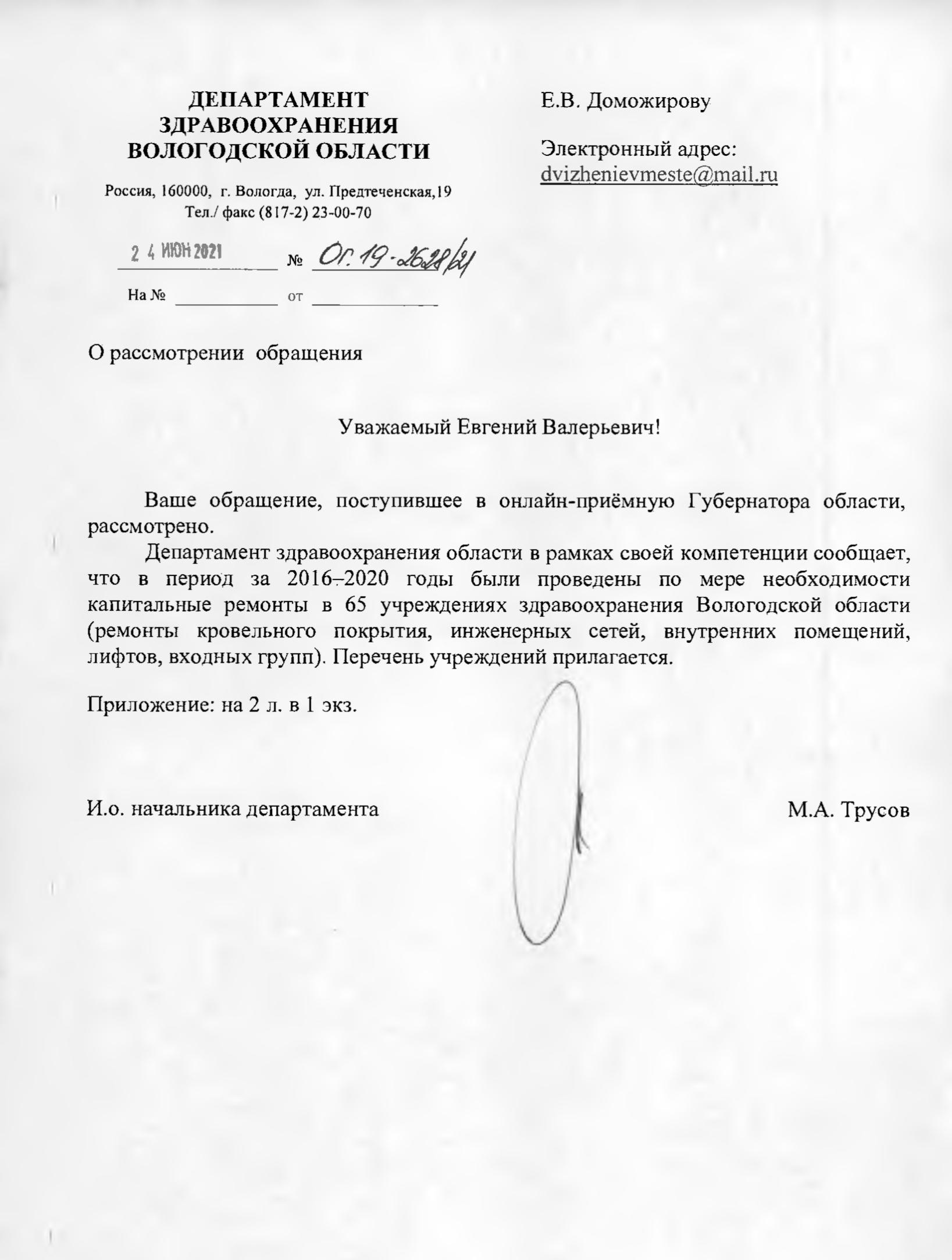 Единая Россия партия жуликов и воров. Ложь в Вологде (3).PNG