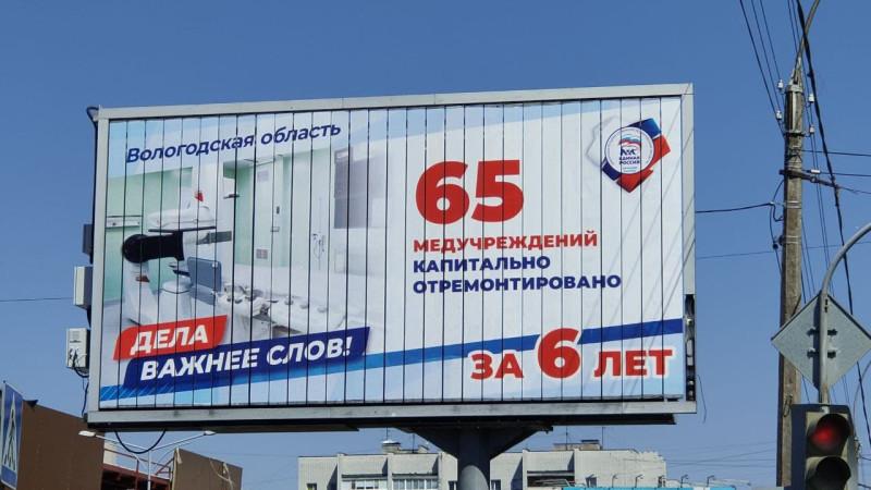 Единая Россия партия жуликов и воров. Ложь в Вологде (5).jpg