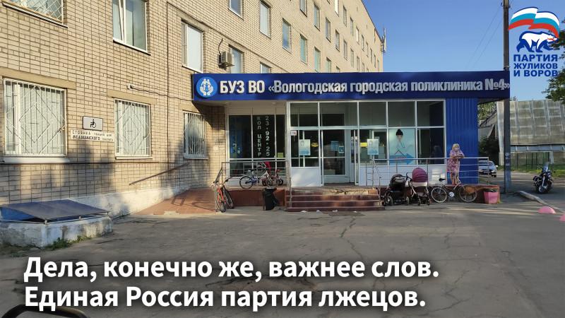 Единая Россия партия жуликов и воров. Ложь в Вологде (1).jpg