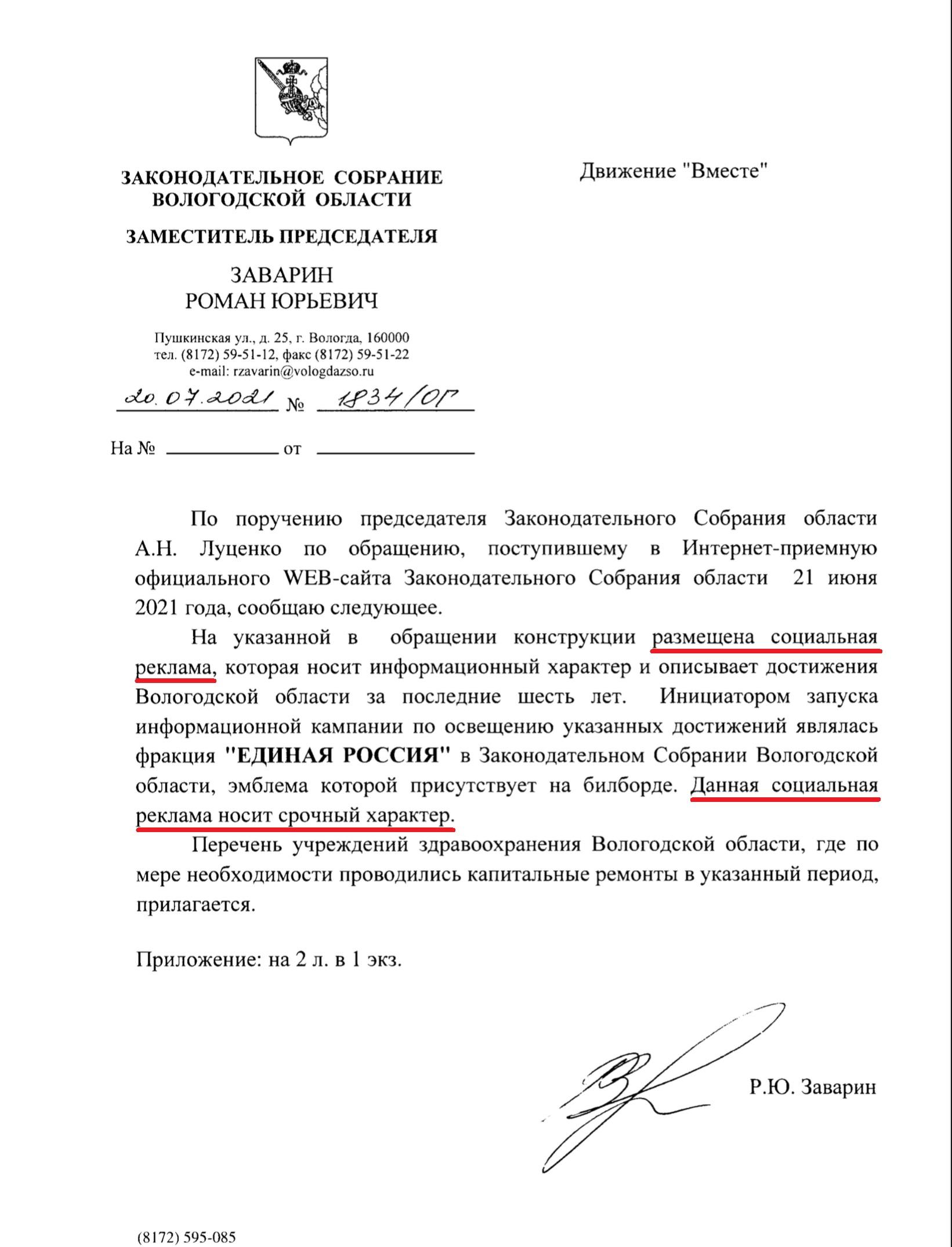 Единая Россия партия жуликов и воров. Выборы 2021 (1).PNG