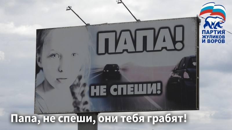 Единая Россия партия жуликов и воров. Выборы 2021 (2).jpg