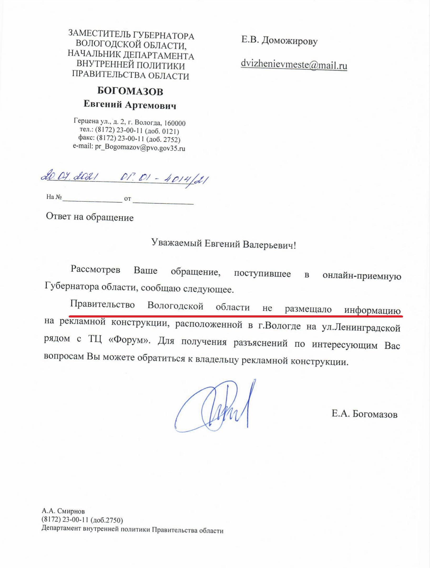 Единая Россия партия жуликов и воров. Выборы 2021 (2).PNG