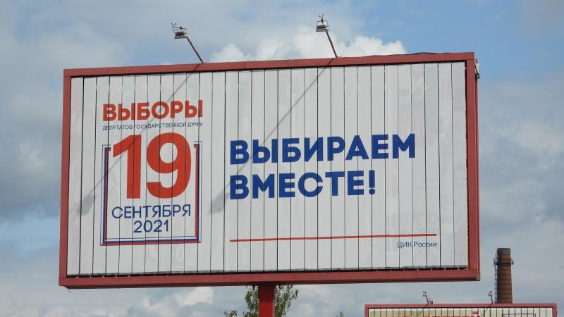 выборы 2021.JPG