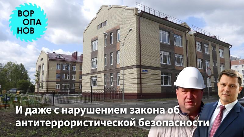 ООО Базис Лтд и мэр Воропанов с незаконным детсадом.jpg