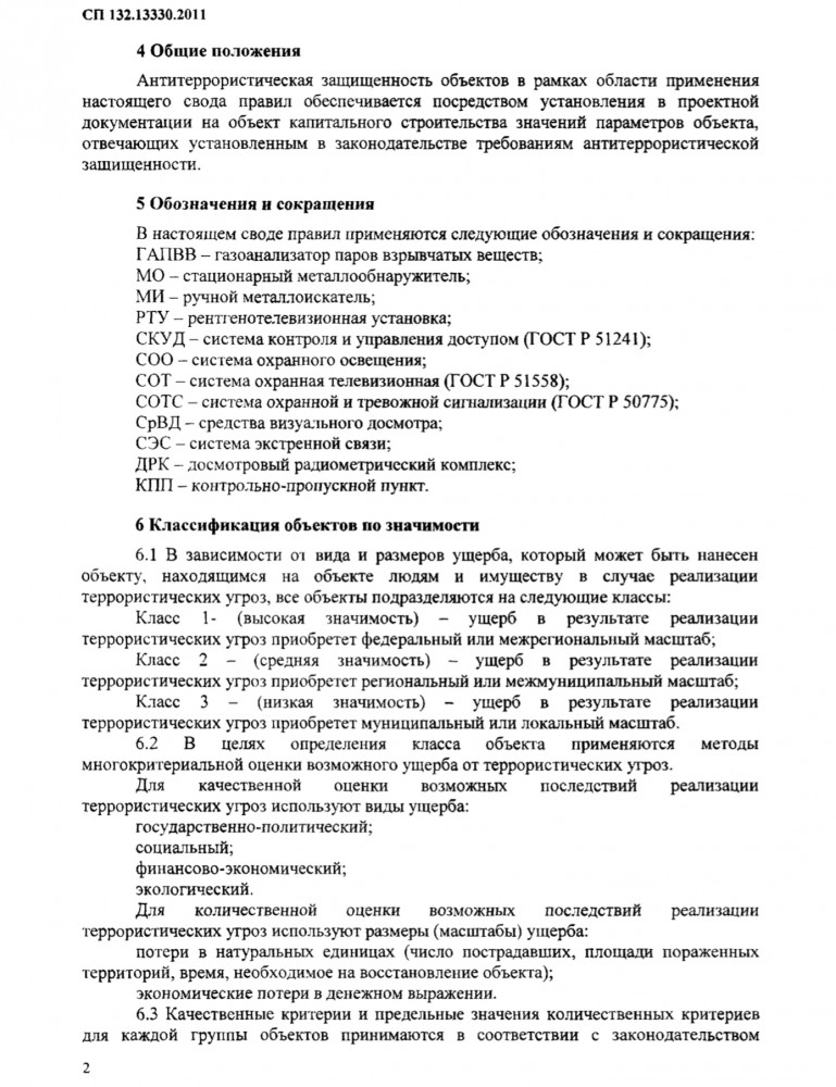 Вологда. Детсад на Ярославской и безопасность (2).PNG