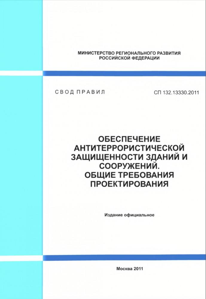 Вологда. Детсад на Ярославской и безопасность (3).PNG