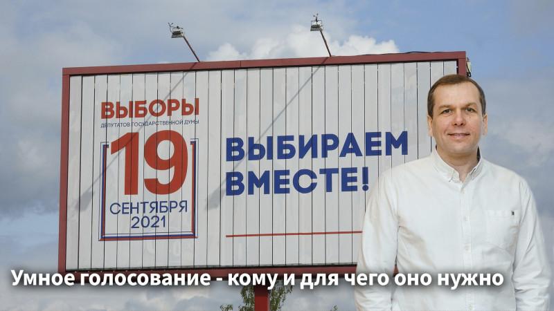 Евгений Доможиров про Умное голосование.jpg